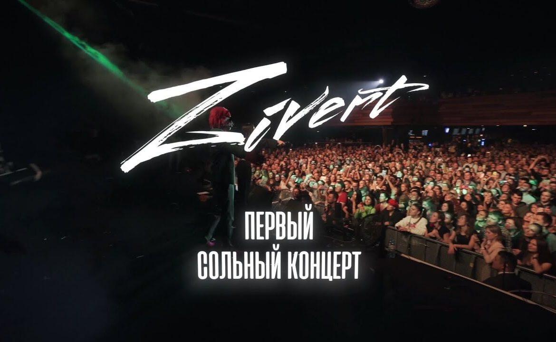 Постер концерта Zivert