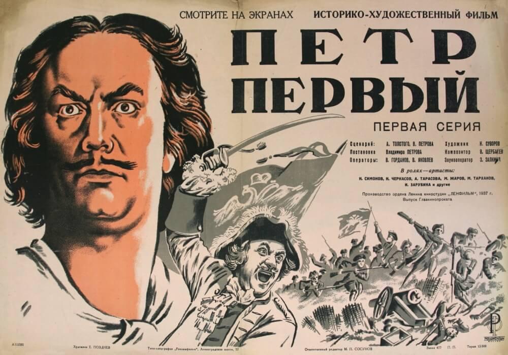 Постер фильма Пётр Первый