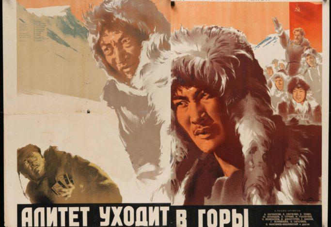 Постер к фильму Алитет уходит в горы