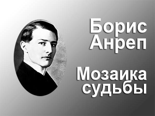 Документальный фильм Борис Антреп