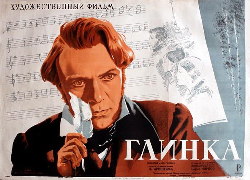 Постер к фильму Глинка