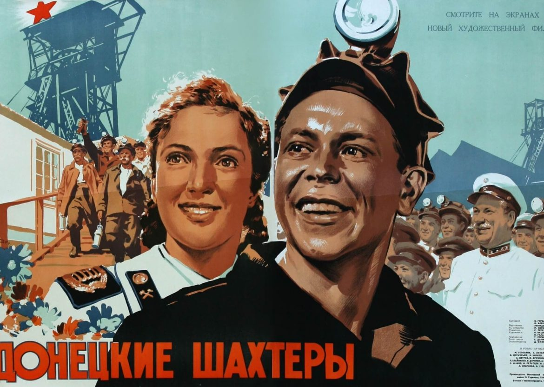 """Постер Х/ф """"Донецкие шахтеры"""""""
