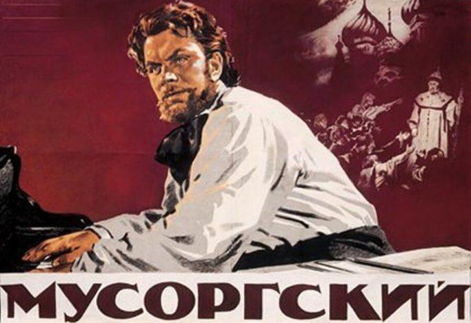 Афиша фильма Мусоргский